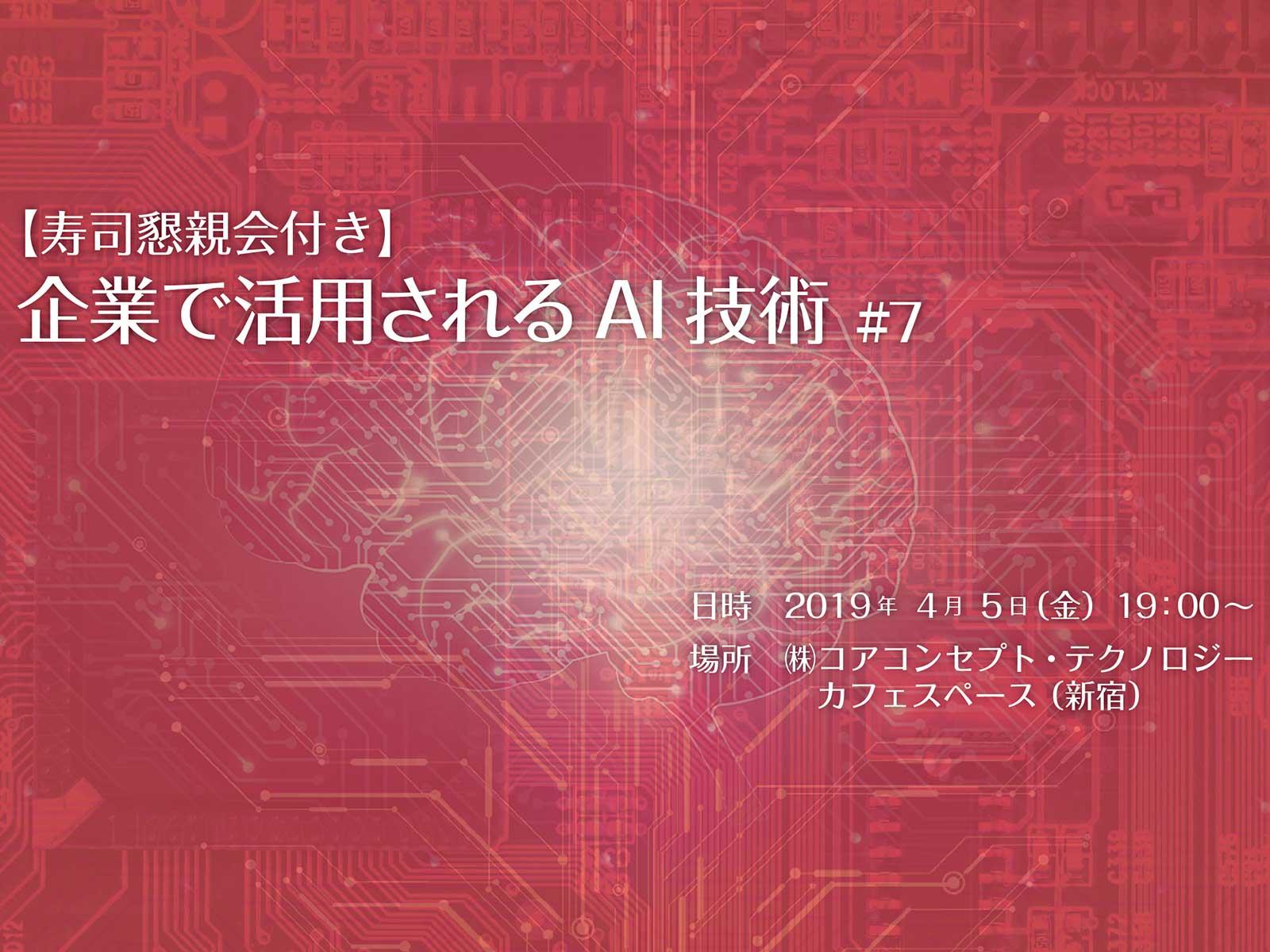 IoT/AIイベントを実施:【寿司懇親会付き】企業で活用されるAI技術 #7