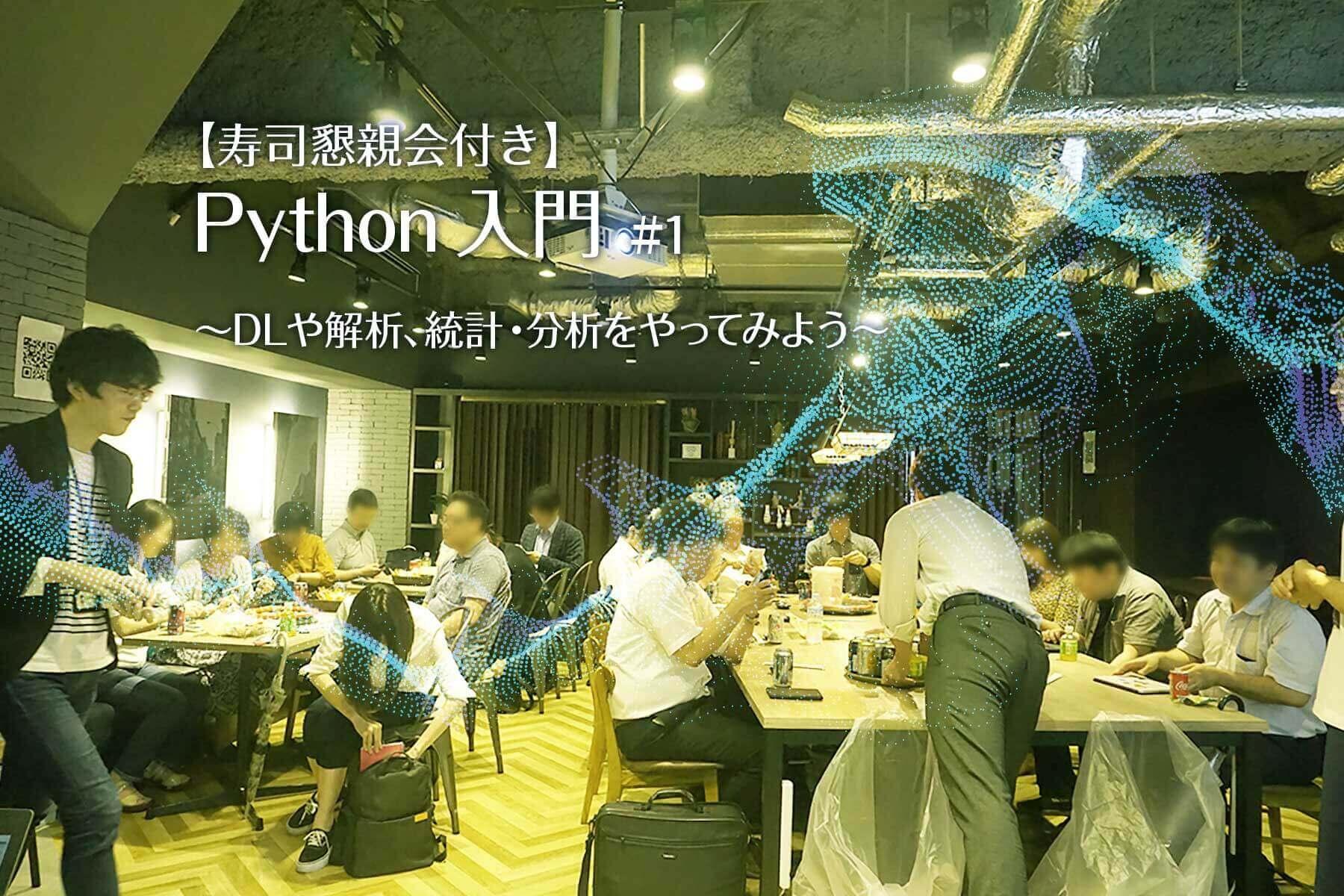 Tech LT会を実施:【寿司懇親会付き】Python入門〜DLや解析、統計・分析をやってみよう~#1