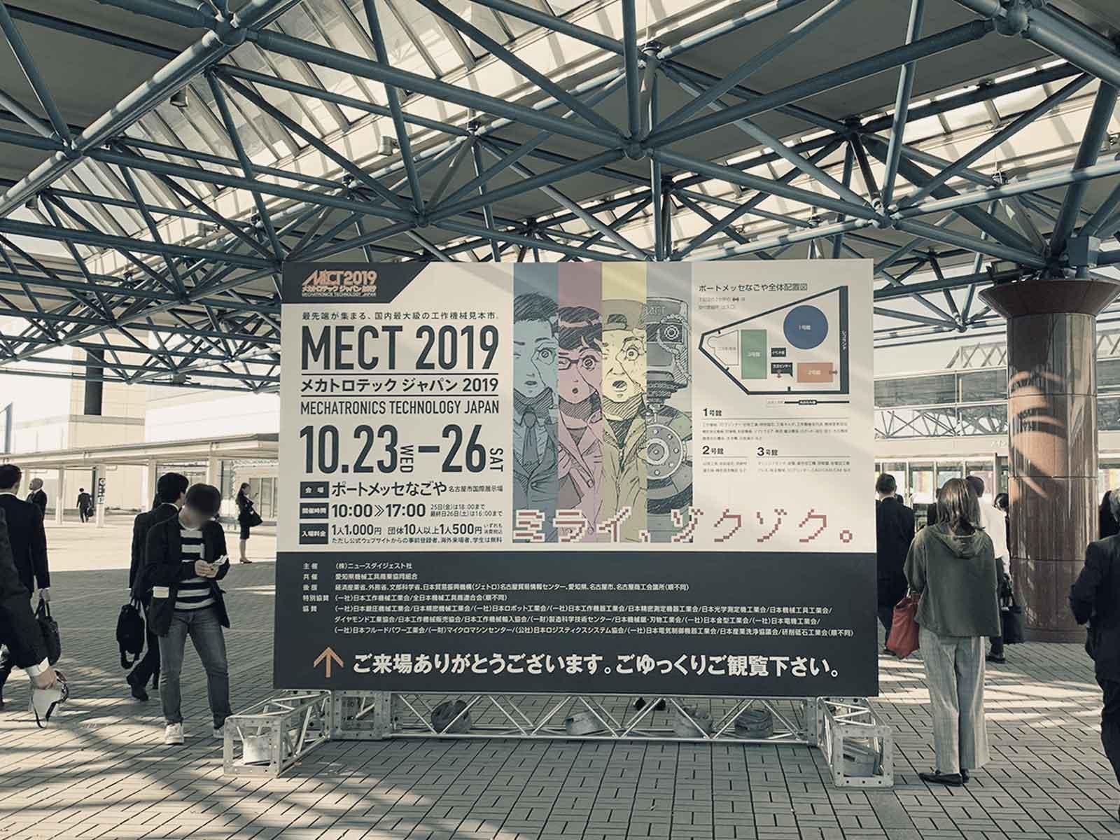 メカトロテックジャパン2019(MECT2019)にBECKHOFF様ブースにて共同出展