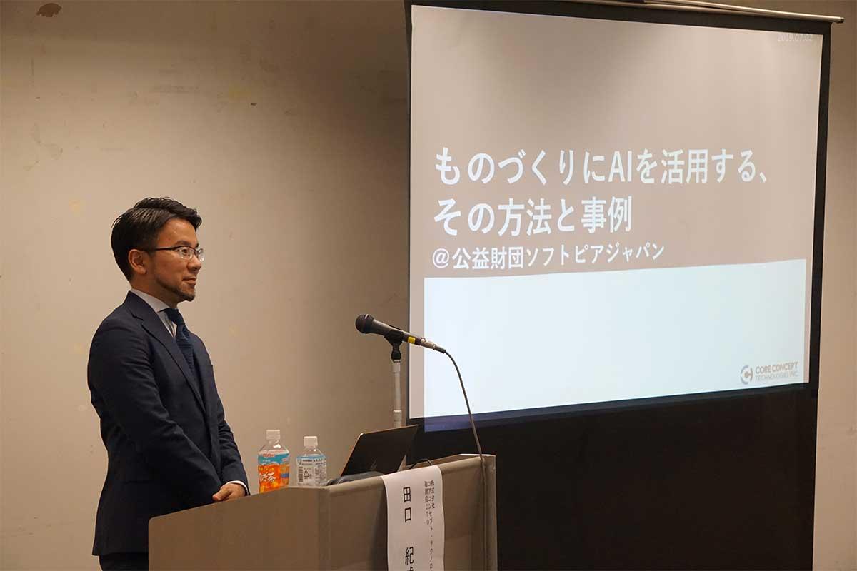 岐阜県でIoT&AI講演会「ものづくりにAIを活用する、その方法と事例」を実施しました。