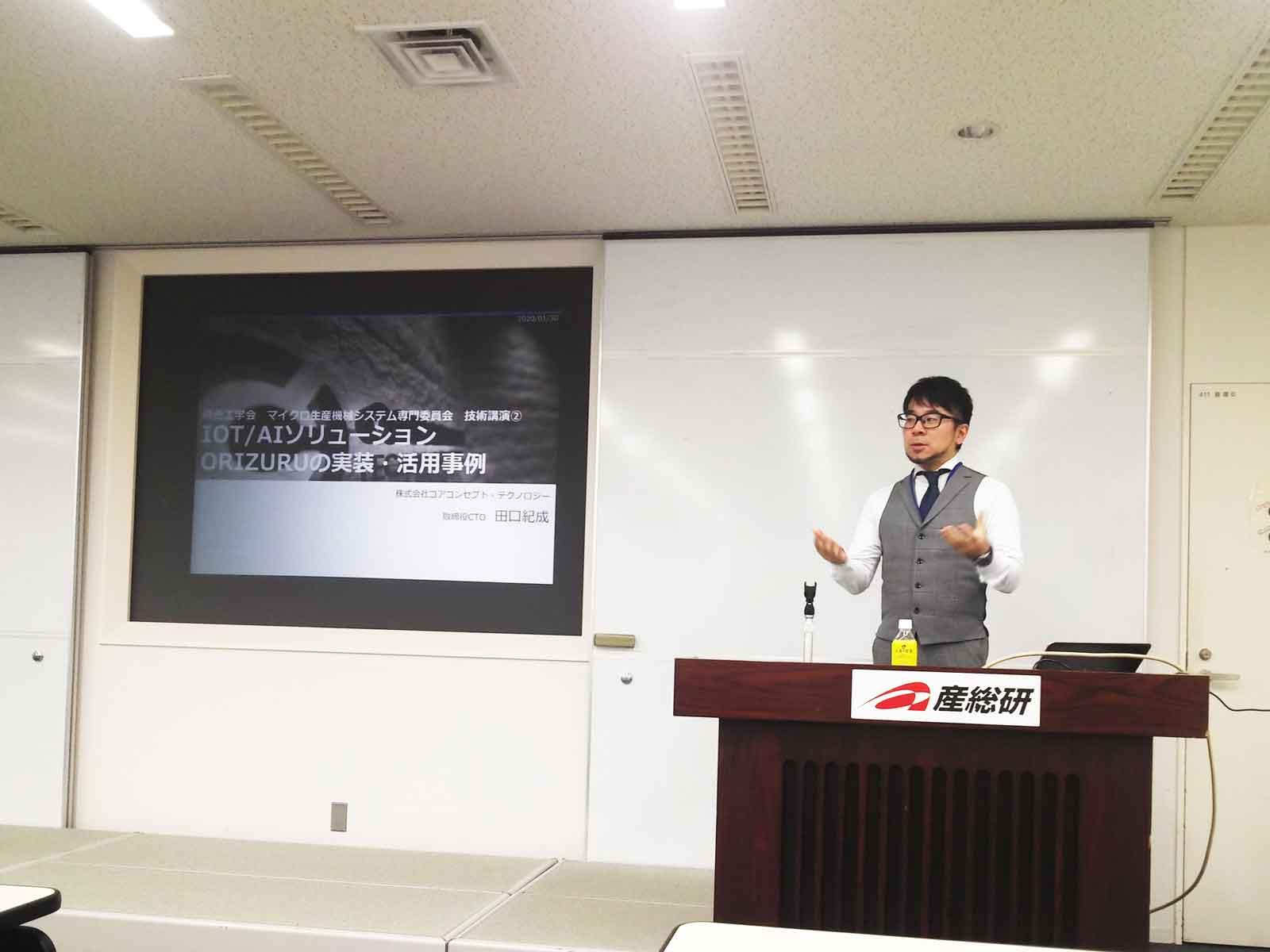 精密工学会 マイクロ生産機械システム専門委員会 2019年度 第58回委員会 実施