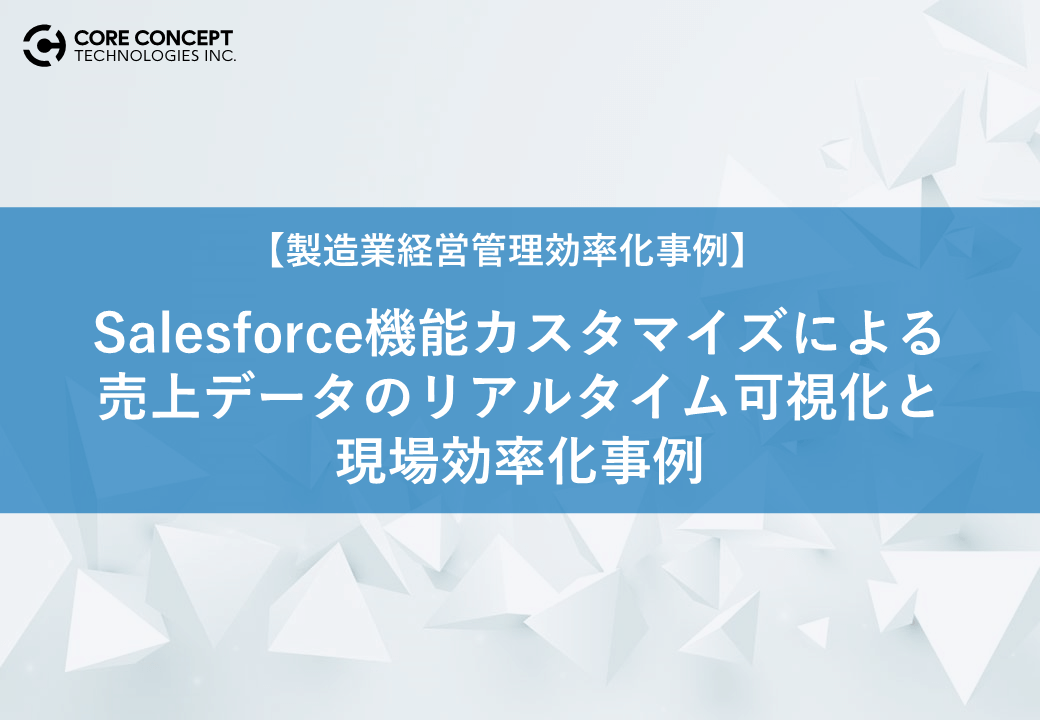 DXソリューション_Salesforce